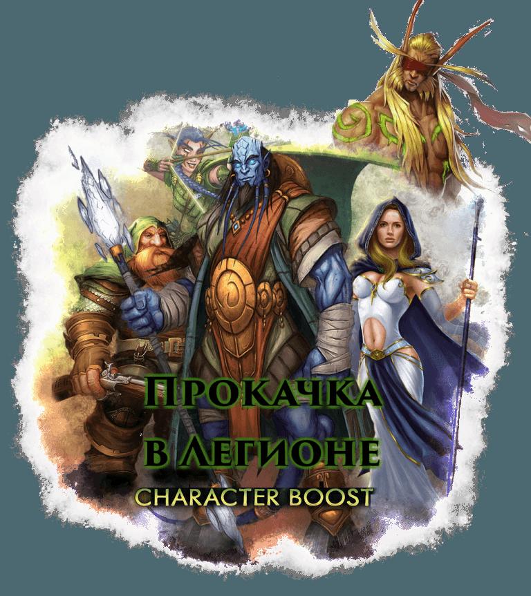 Warcraft-Legion-----------------768x863