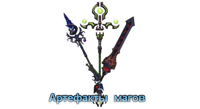 mage artifacts