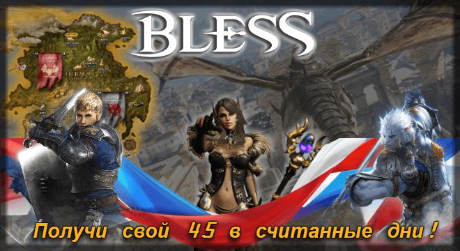 blessprokach9
