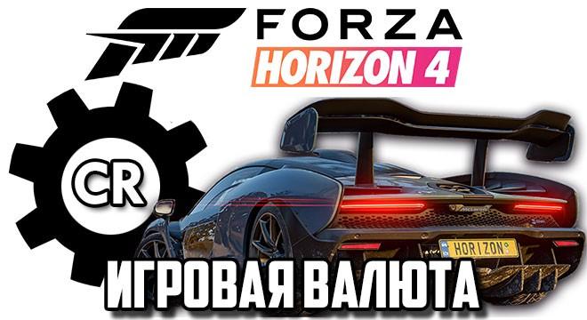 купить кредиты forza horizon 4
